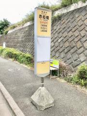 「赤坂橋」バス停留所