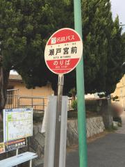 「瀬戸宮前」バス停留所