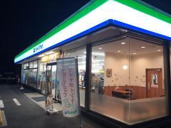 ファミリーマート 茨城小幡店
