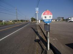 「塩付」バス停留所