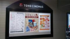 TOHOシネマズおいらせ下田