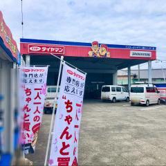 ミスタータイヤマン 清水インター店