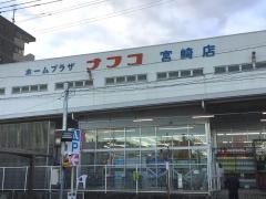 ホームプラザナフコ 宮崎店