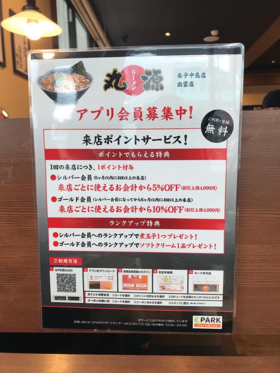 丸 源 アプリ