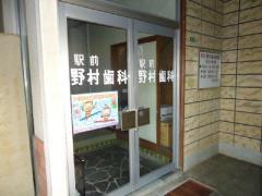 野村歯科駅前医院