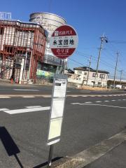 「永宝団地」バス停留所