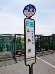 「中鳥飼」バス停留所