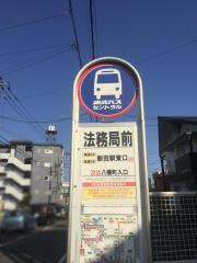 「法務局前」バス停留所