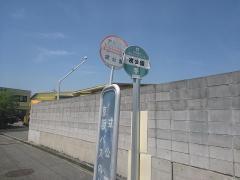 「戎公園」バス停留所
