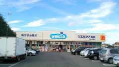 ウエルシア 小山花垣店
