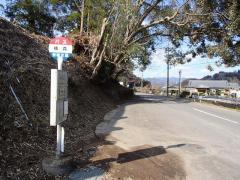 「楠森」バス停留所