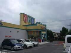 ザ・ダイソー 牛久栄町店