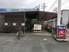 ビッグ・エー 鎌ヶ谷北初富店