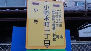 「小野本町1丁目」バス停留所