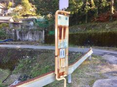「和田」バス停留所