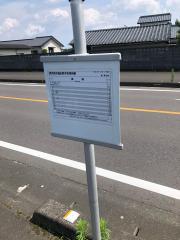 「狐塚」バス停留所