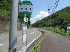 「小牧口」バス停留所