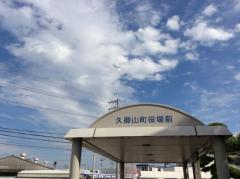 「久御山町役場前」バス停留所
