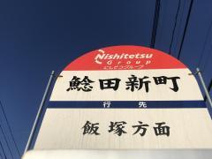 「鯰田新町」バス停留所