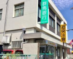 群馬銀行前橋東支店