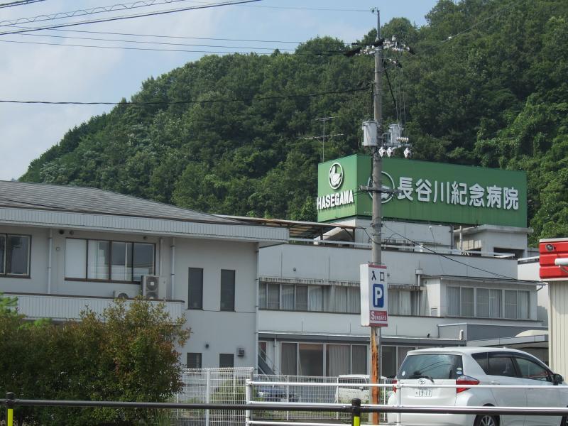 長谷川 記念 病院