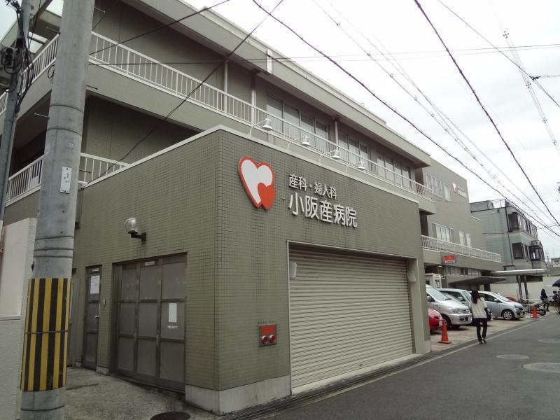 産 病院 小阪