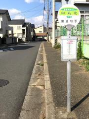 「中丸北」バス停留所