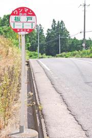 「板戸」バス停留所