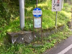 「鹿教湯三才山病院口」バス停留所