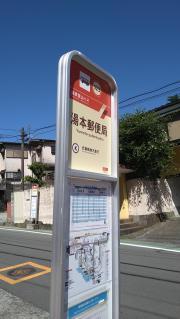 「湯本郵便局」バス停留所
