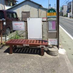 「神田原」バス停留所