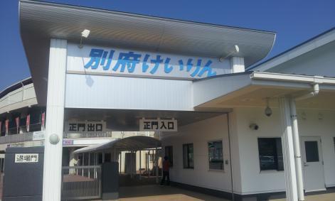 Image result for 別府競輪場 入口