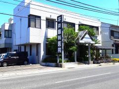 平井眼科医院
