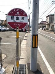 「相生町(山形市)」バス停留所