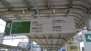 「伊勢原駅北口」バス停留所