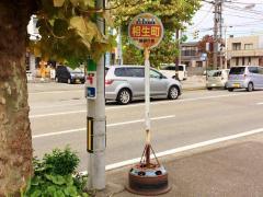 「相生町」バス停留所