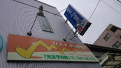 M.A.K.鍼灸整骨院