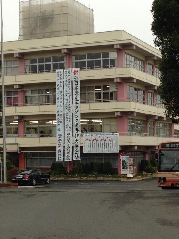 専門 浦和 学校 学院