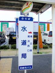 「水道局」バス停留所