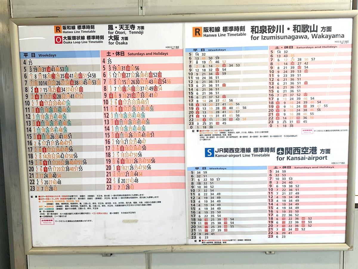 時刻 日根野 表 駅