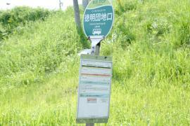 「徳明団地口」バス停留所