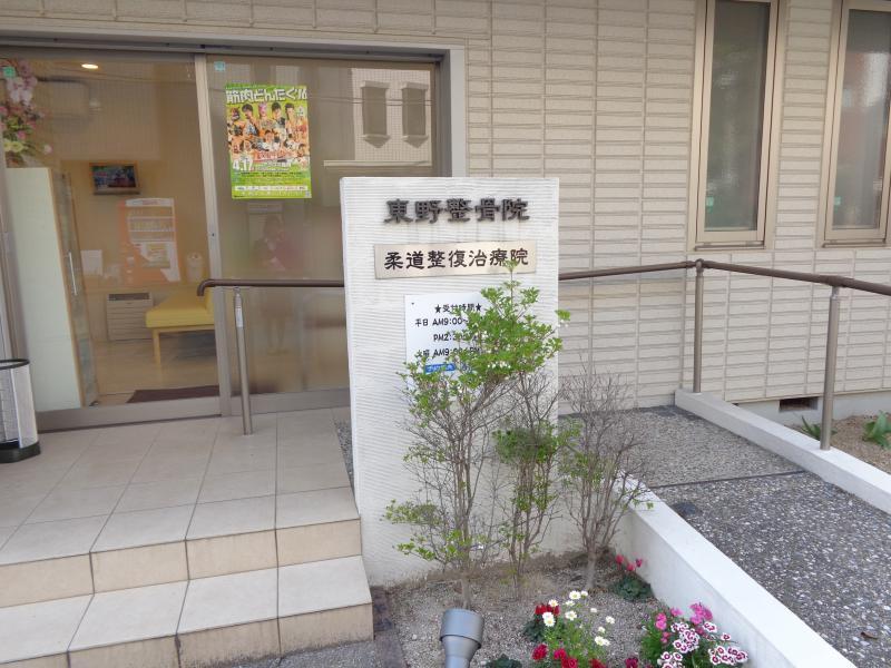 東野整骨院(柔道整復治療院)