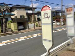 「西鎌倉」バス停留所