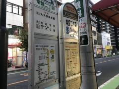 「常盤二丁目」バス停留所