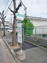 「長原南口」バス停留所