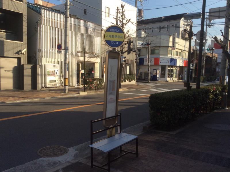 八尾郵便局前バス停