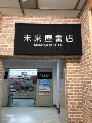 未来屋書店 土崎港店
