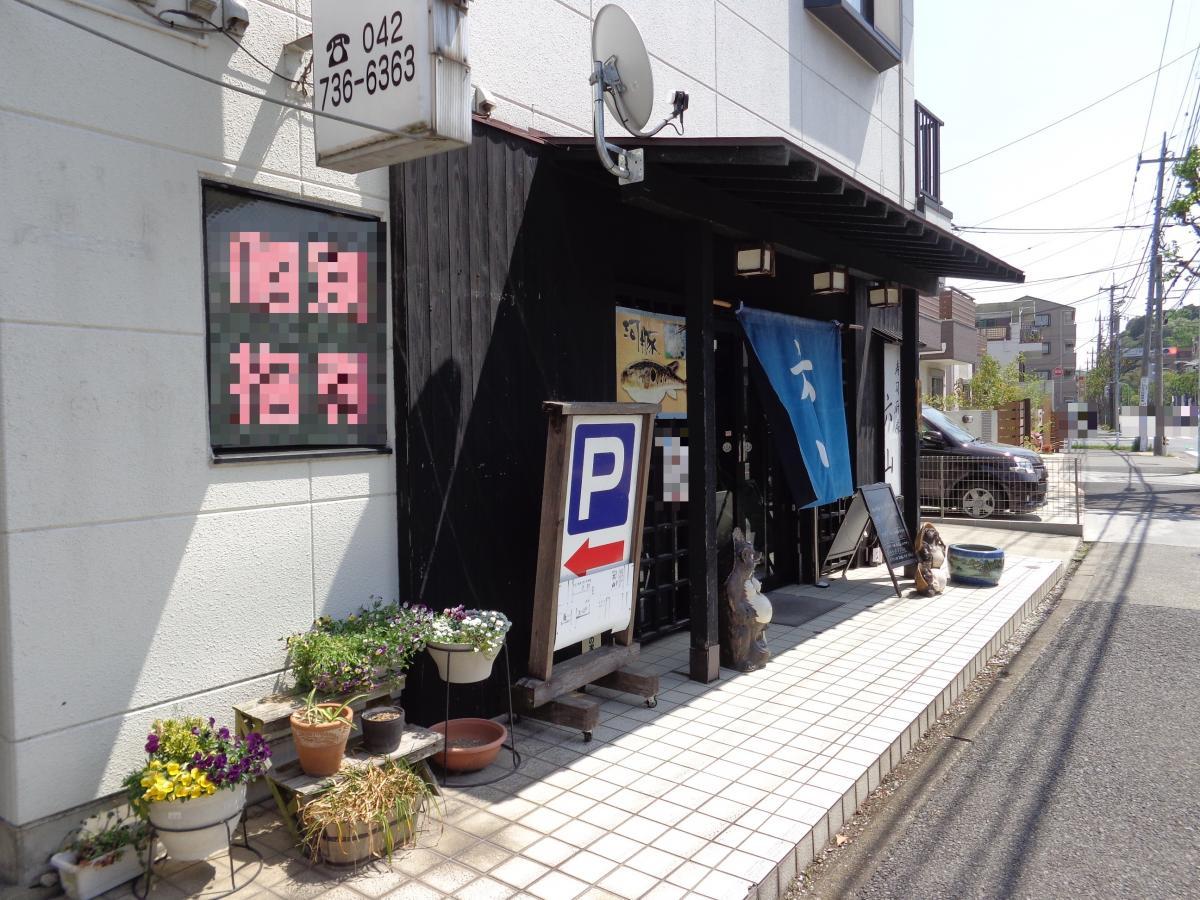 中学校 二 鶴川 第