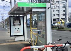 「地下鉄南郷18丁目駅」バス停留所
