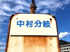 「中村分岐」バス停留所
